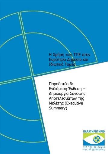Ενδιάμεση Έκθεση – Δημιουργία Σύνοψης Αποτελεσμάτων της ...