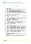 Ενδιάμεση Έκθεση – Δημιουργία Σύνοψης Αποτελεσμάτων της ... - Page 3