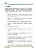 Ενδιάμεση Έκθεση – Δημιουργία Σύνοψης Αποτελεσμάτων της ... - Page 6