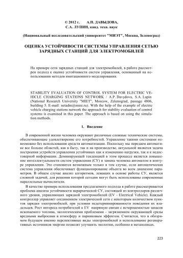 оценка устойчивости системы управления сетью зарядных ...