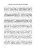 оценка устойчивости системы управления сетью зарядных ... - Page 2