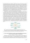 оценка устойчивости системы управления сетью зарядных ... - Page 3