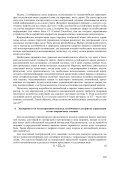 оценка устойчивости системы управления сетью зарядных ... - Page 5