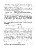 оценка устойчивости системы управления сетью зарядных ... - Page 6
