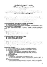 Конспект - Технически университет - София