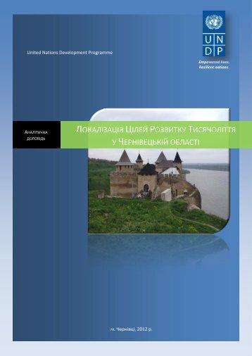 Локалізація ЦРТ у Чернівецькій області