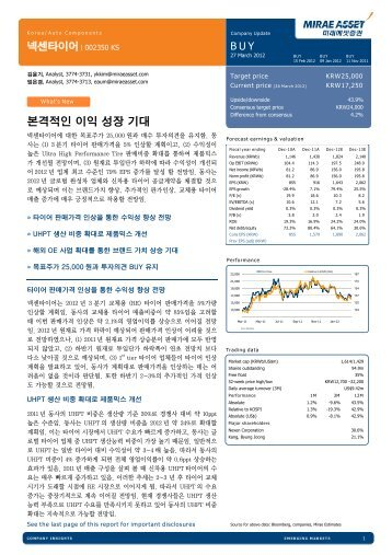 본격적인 이익 성장 기대 - 미래에셋증권