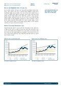 본격적인 이익 성장 기대 - 미래에셋증권 - Page 3