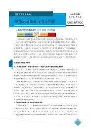 网络安全信息与动态周报-2010年第15期 - 国家互联网应急中心
