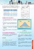 特靈通訊19期(Dec 2012) - Trane Hong Kong - Page 5