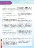 特靈通訊19期(Dec 2012) - Trane Hong Kong - Page 6