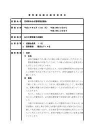 平成24年第1回議事録要旨はこちら - 宮城県警察