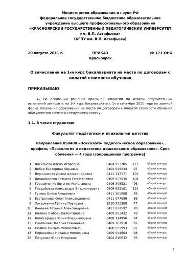 О зачислении на 1-й курс бакалавриата на места по договорам с ...