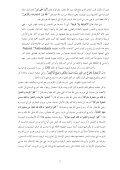 إقراء المزيد... - Page 2