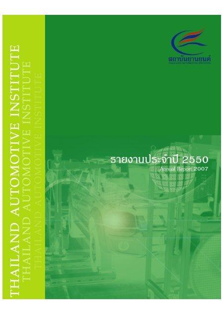 รายงานประจำปี 2550 - Thailand Automotive Institute