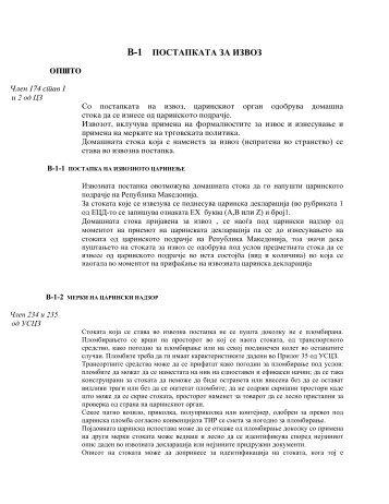 упатство за извоз - Царинска управа на Република Македонија