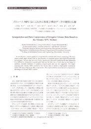 ボリュームMPU法による非正規格子構造データの補間と圧縮