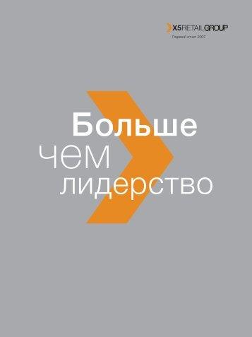 Годовой отчет X5 Retail Group 2007