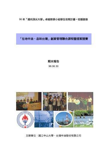 「在地中油、品味台灣」創業管理聯合課程暨提案競賽 ... - 教師網頁空間