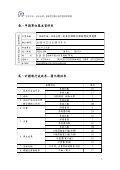 「在地中油、品味台灣」創業管理聯合課程暨提案競賽 ... - 教師網頁空間 - Page 4