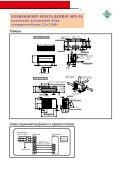 настенный внутренний блок - Page 5