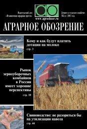 Скачать журнал в формате PDF - Ежедневное Аграрное ...