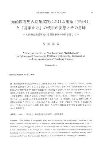 知的障害児の授業実践における用語「声かけ」 と「言葉 ... - 京都教育大学