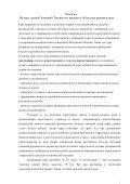 КЛАССНОЕ РУКОВОДСТВО - Page 2
