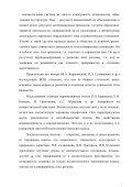 КЛАССНОЕ РУКОВОДСТВО - Page 6
