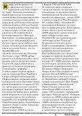 14 - Главная - Narod.ru - Page 4