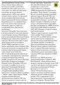 14 - Главная - Narod.ru - Page 5