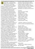 14 - Главная - Narod.ru - Page 6