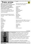 14 - Главная - Narod.ru - Page 7