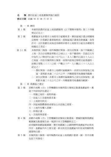 名稱農村社區土地重劃條例施行細則修正日期民國98 年06 月03 日 第 ...
