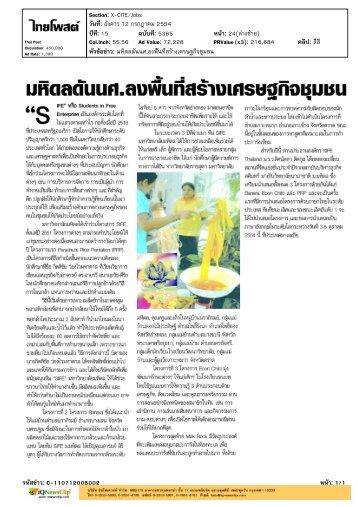 """12 กรกฎาคม 2554 """"SIFE"""" - Mahidol University"""