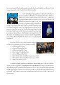"""12 กรกฎาคม 2554 """"SIFE"""" - Mahidol University - Page 4"""