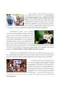 """12 กรกฎาคม 2554 """"SIFE"""" - Mahidol University - Page 5"""