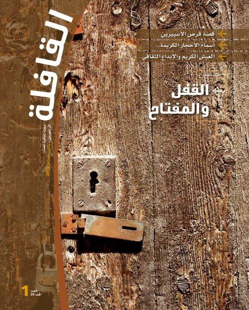 القفل واملفتاح - Saudi Aramco