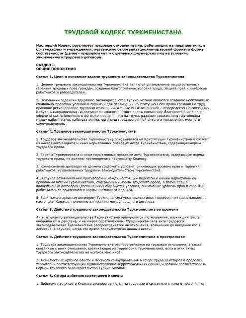 Трудовой кодекс право на труд лиц пенсионного возраста