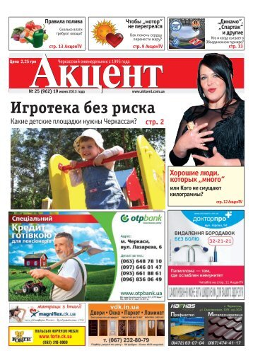 Скачать PDF версию газеты Акцент за 2013 год №25