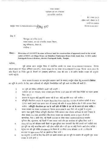 भारत सस्कार - Nromoef.gov.in