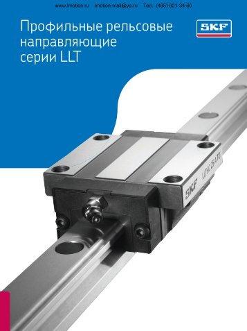 Профильные рельсовые направляющие серии LLT(pdf)
