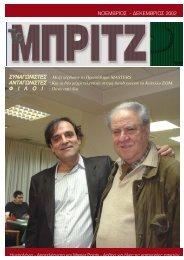 Τεύχος 51 - Ελληνική Ομοσπονδία Μπριτζ