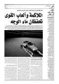 f«ƒR - الجزائر نيوز - Page 2