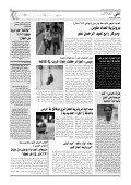 f«ƒR - الجزائر نيوز - Page 3