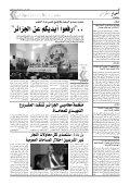 f«ƒR - الجزائر نيوز - Page 4