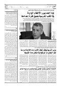 f«ƒR - الجزائر نيوز - Page 5