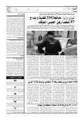 f«ƒR - الجزائر نيوز - Page 7