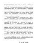 СТАНОВИЩЕ - Page 2