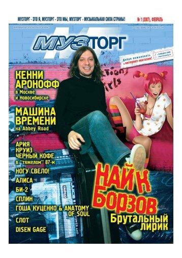 Если есть Ксения Собчак, то почему не может - МузТорг